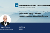 Создание профессионального профиля в LinkedIn